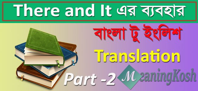 Uses of There and It (There & It এর ব্যবহার) Part 2
