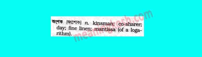 অংশক Meaning in English, অংশক শব্দের English