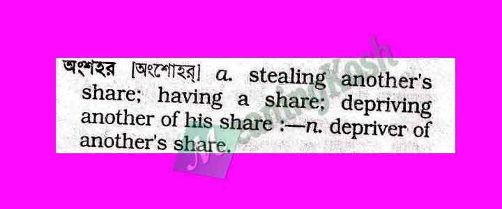 অংশহর Meaning in English
