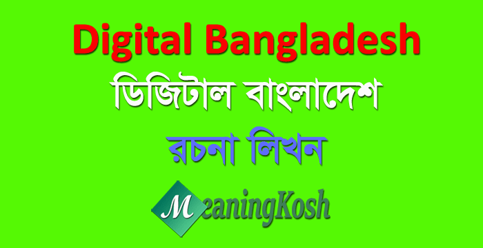 Digital Bangladesh Essay and composition