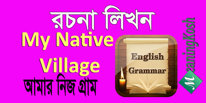My Native Village Essay and Composition