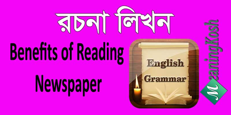 Benefits of Reading Newspaper composition writing